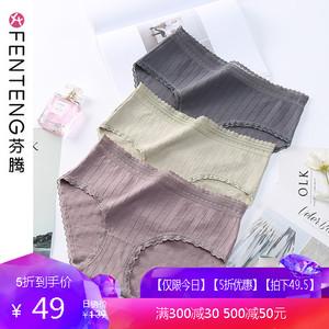 领10元券购买芬腾夏季新款纯棉裆透气提臀三角裤