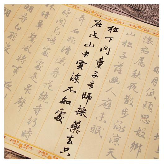 Сюаньская бумага Артикул 580703714283