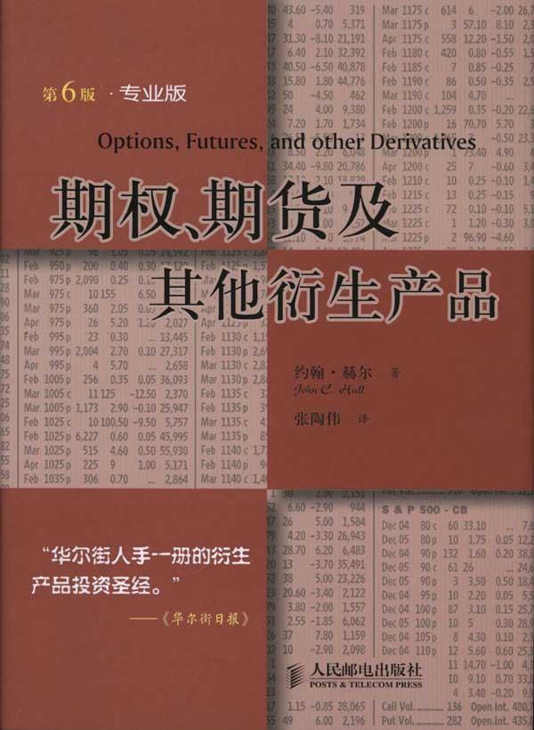 新书正版现货 新书正版现货 期权、期货及其他衍生产品(第6版,专业版) 畅销书籍 股票期货