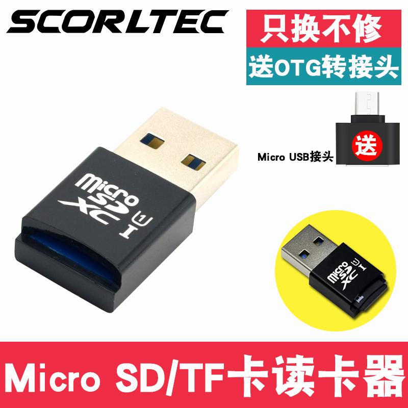 3.0迷你车载读卡器内存Micro sd/TF卡千车用USB通用汽车音乐送OTG