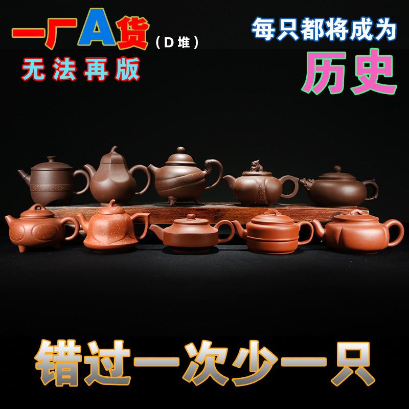 宜兴紫砂正品库存A版早期货85-89年清仓特价D堆