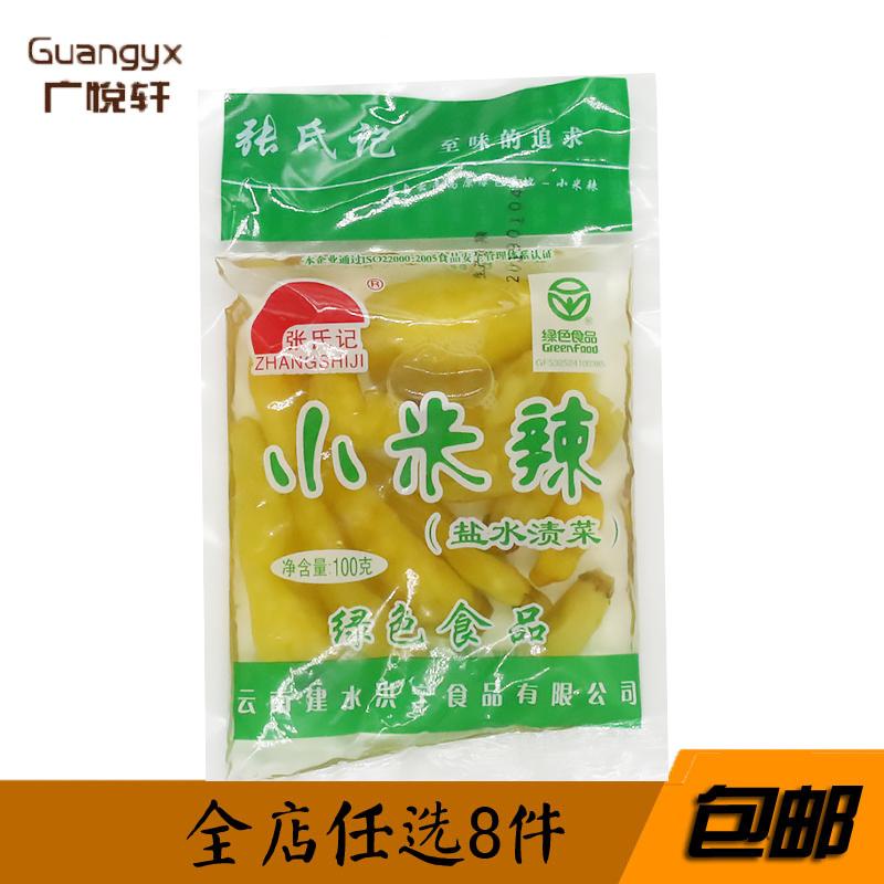 云南特产张氏记泡椒100g小米辣椒泡椒水泡菜泡凤爪调料