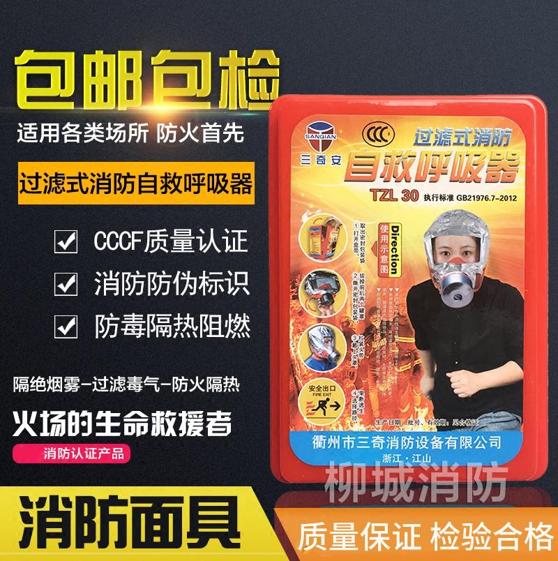 消防防烟面具防火3c认证家用酒店宾馆火灾逃生面罩同安过滤呼吸器