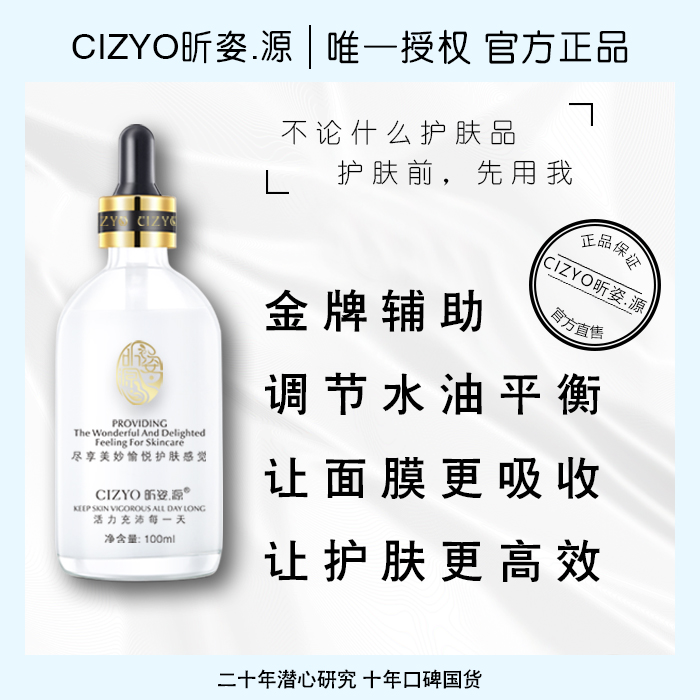 Xin Zi source essence water moisturizing and replenishing herbs to promote absorption, improve water and oil balance, refreshing and breathable authentic products.