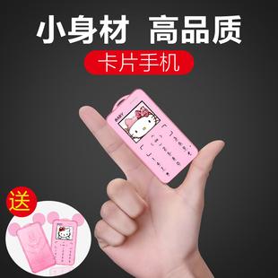 创星(手机) V3超薄卡片手机正品电信移动超小可爱迷你学生戒网儿童男女备用个性非智能袖珍按键网红小手机