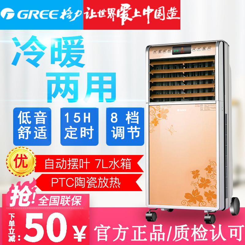 格力KS-0701RD-WG冷暖两用空调扇遥控热卖取暖器暖风机移动冷风机