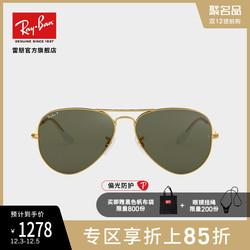 rayban太阳镜飞行员形防紫外线偏光