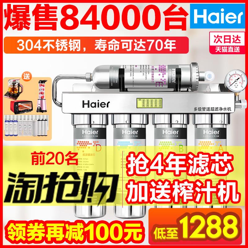 海尔净水器家用直饮自来水过滤器超滤厨房不锈钢净化水机HU603-5A