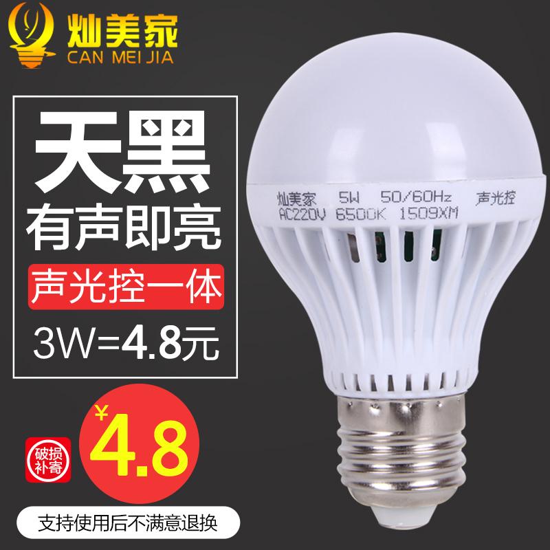 聲光控led燈E27螺口節能聲控燈泡智能人體感應樓道雷達照明球泡燈