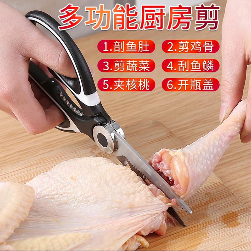 Кухонные ножницы Артикул 596849468536