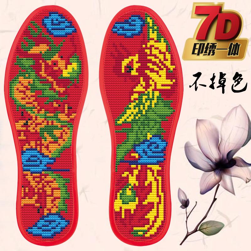 4双包邮十字绣针孔鞋垫印花满绣花不掉色鞋垫透气半成品7D098龙凤