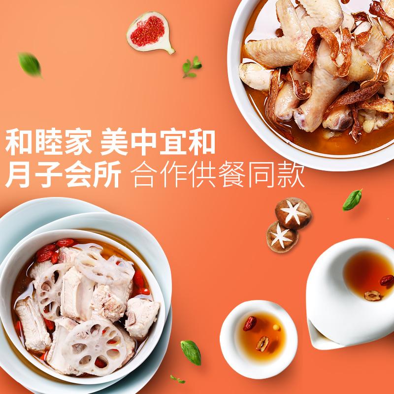 广禾堂月子餐订制 1天营养餐外送住家/住院餐顺产/剖腹产/小产