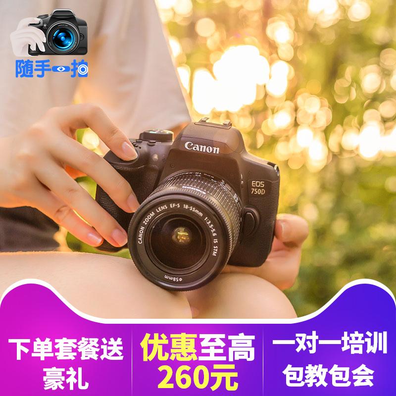 花呗分期Canon/佳能750D套机 入门级单反相机 高清数码旅游照相机