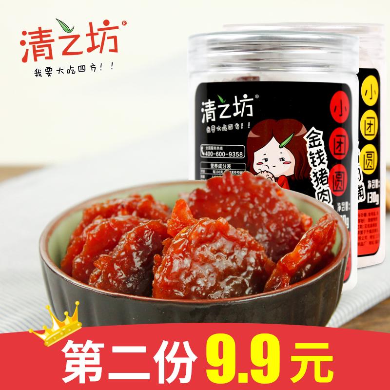 清之坊罐装金钱猪肉脯原味130g靖江特产休闲零食 猪肉干热销34件有赠品