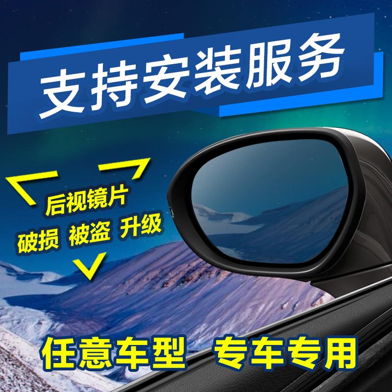 后视镜改装电加热 升级转向灯 观后镜倒车镜蓝光大视野蓝镜防眩目