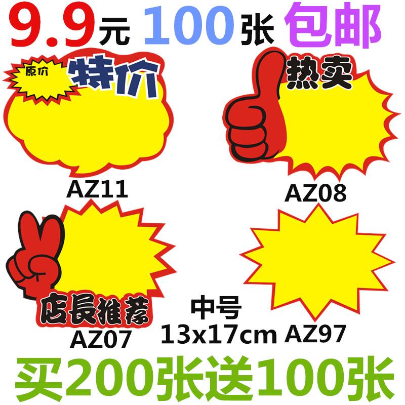 Бесплатная доставка по китаю Средние взрывные наклейки POP рекламная бумага супермаркет большой цена марка стандартный Ценник стандартный Повышение цен стандартный знак