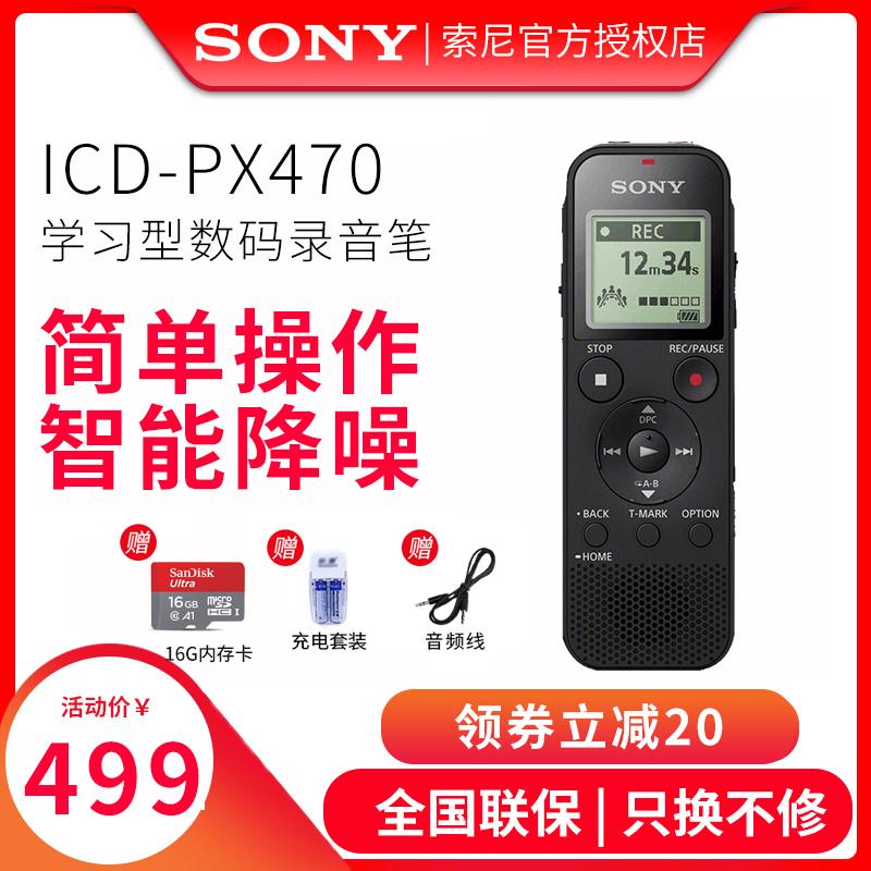 Sony/索尼录音笔 ICD-PX470 专业高清降噪 学生会议大容量录音机,可领取30元天猫优惠券