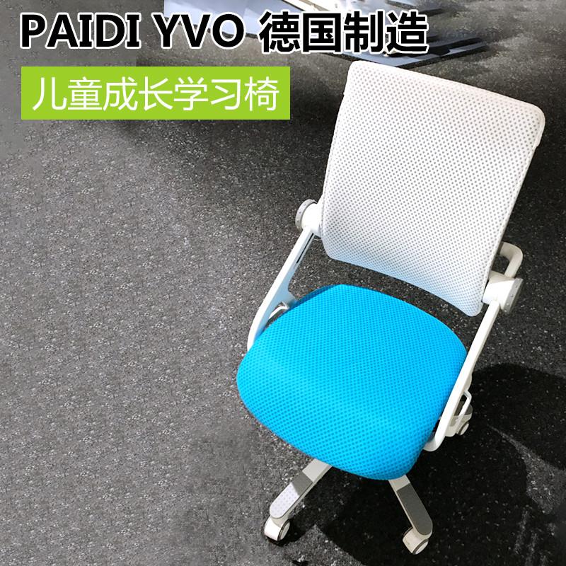 Германия подлинный Paidi YVO ребенок запись стул трехмерный регулировать выращивание изучение стул отмены