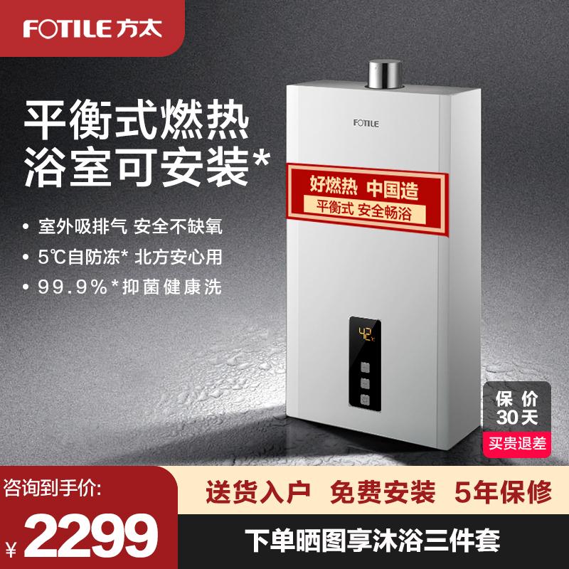 方太d13e2天然气热水器家用洗澡煤评价如何