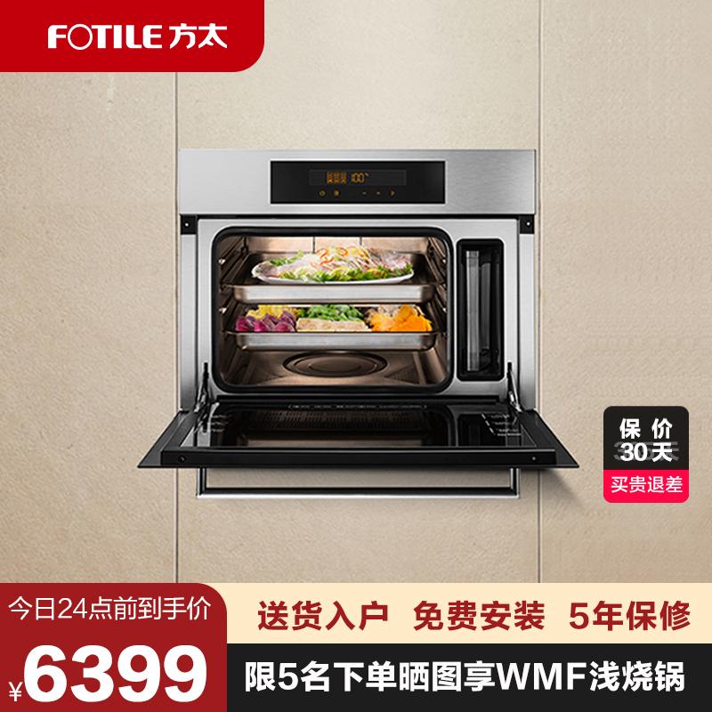 [专柜同款]方太SCD42-F1家用蒸箱嵌入式智能电蒸箱蒸汽炉电蒸炉