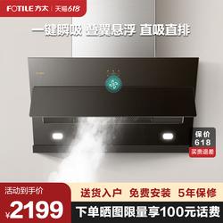 方太JQC2油烟机家用排吸油机抽烟机厨房用侧吸式油畑机官方旗舰店