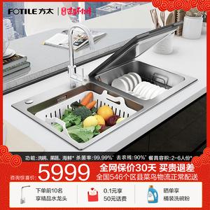 方太X1TS洗碗机全自动家用水槽一体嵌入式小型智能家电6套刷碗机