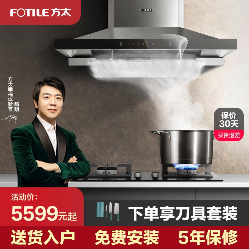 乐乐街品牌商品热卖中,原价8750.0元的方太烟灶消套装现在下单立省392.83元