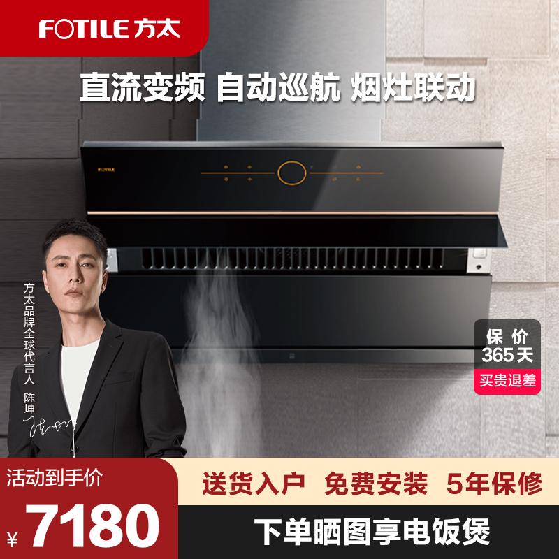 [专柜同款]方太JQ01TB侧吸式直吸油烟机家用厨房单抽油烟机