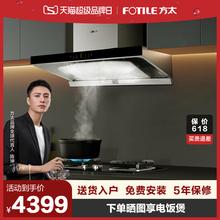 方太EMD15ATH2831B抽油烟机燃气灶套餐烟机灶具套装官方旗舰店