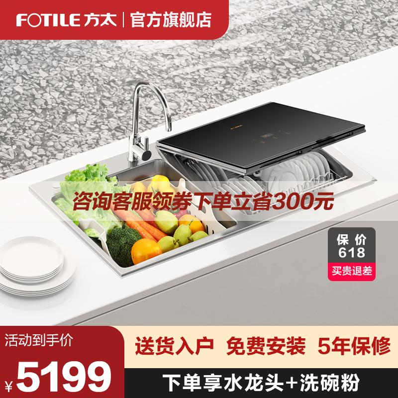 [薇娅推荐]方太水槽洗碗机CT03全自动家用智能嵌入式水槽一体小型