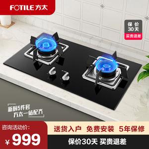 方太FD23BE燃气灶煤气灶家用台式天然气灶双灶灶台液化气灶炉具