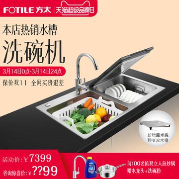 方太 JBSD2T-X1T水槽洗碗机家用全自动嵌
