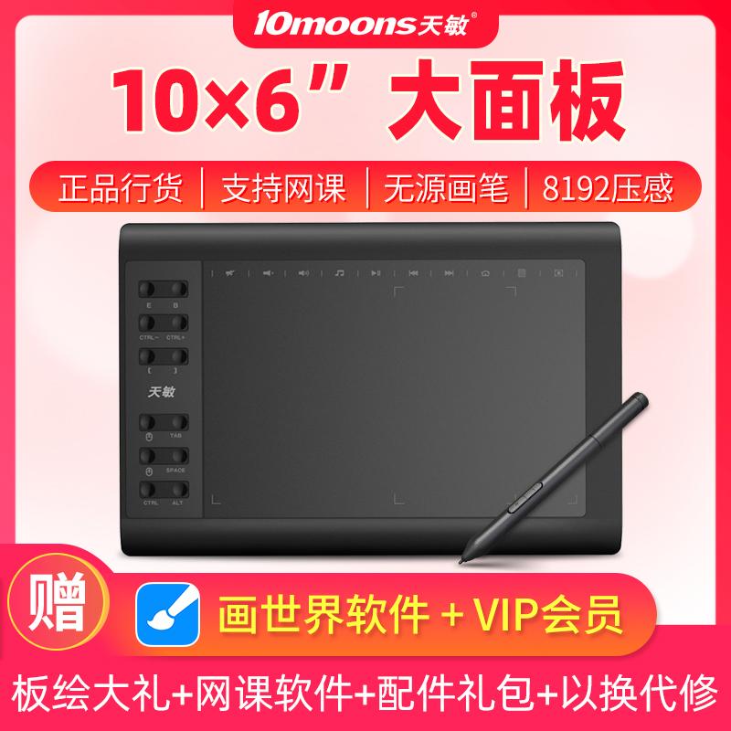 Электронные устройства с письменным вводом символов Артикул 624398413304