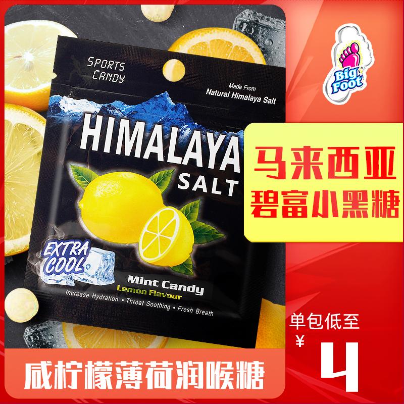 马来西亚进口碧富牌海盐咸柠檬薄荷糖润喉运动糖himalaya糖果硬糖