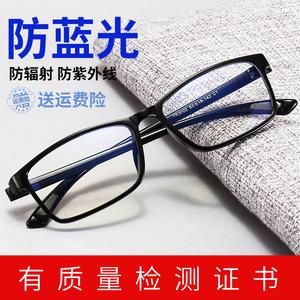 防辐射男女抗蓝光无度数平光眼睛框