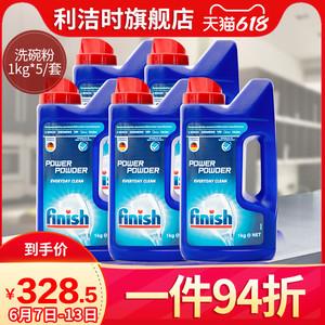 finish洗碗机专用洗涤剂洗碗粉1kg*5瓶洗洁精西门子利洁时旗舰店