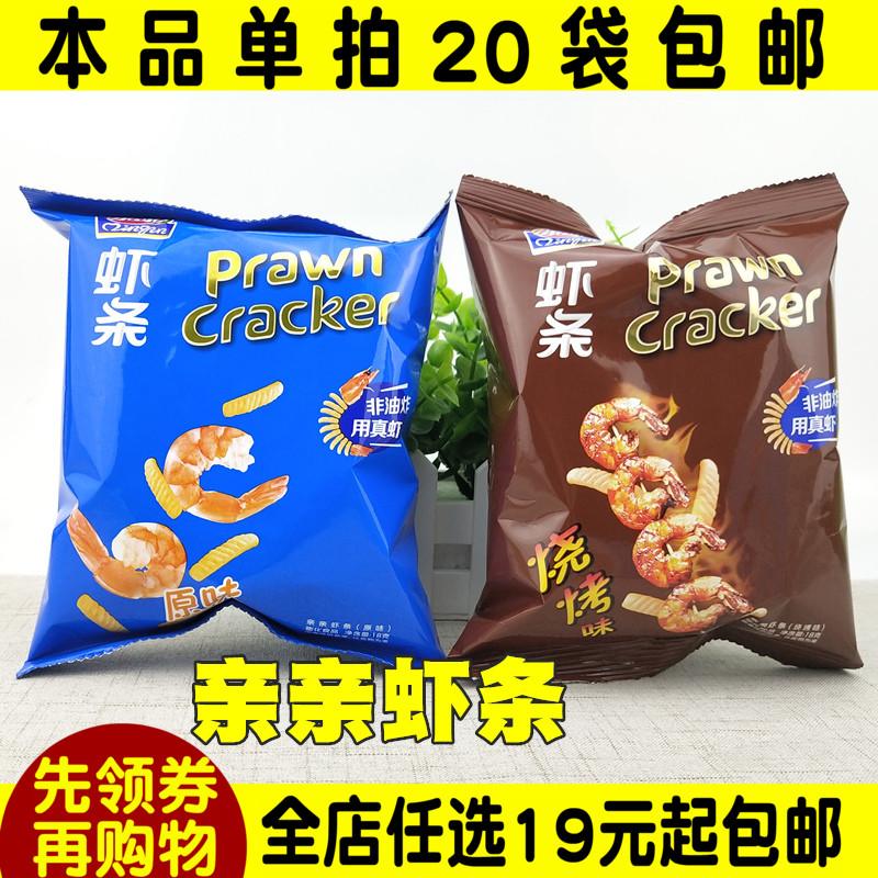 80后经典零食 亲亲食品 亲亲虾条  单包18g 儿时零食 多口味
