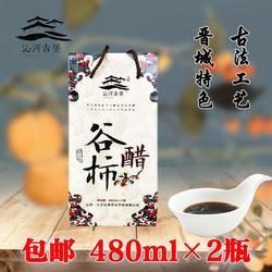 山西非老陈醋晋城沁水特产沁河古堡谷柿醋食醋柿子醋480ml2瓶礼盒