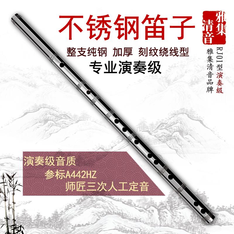 {雅集清音品牌}不锈钢笛子加厚RJ01型专业演奏竹笛版金属笛子乐器