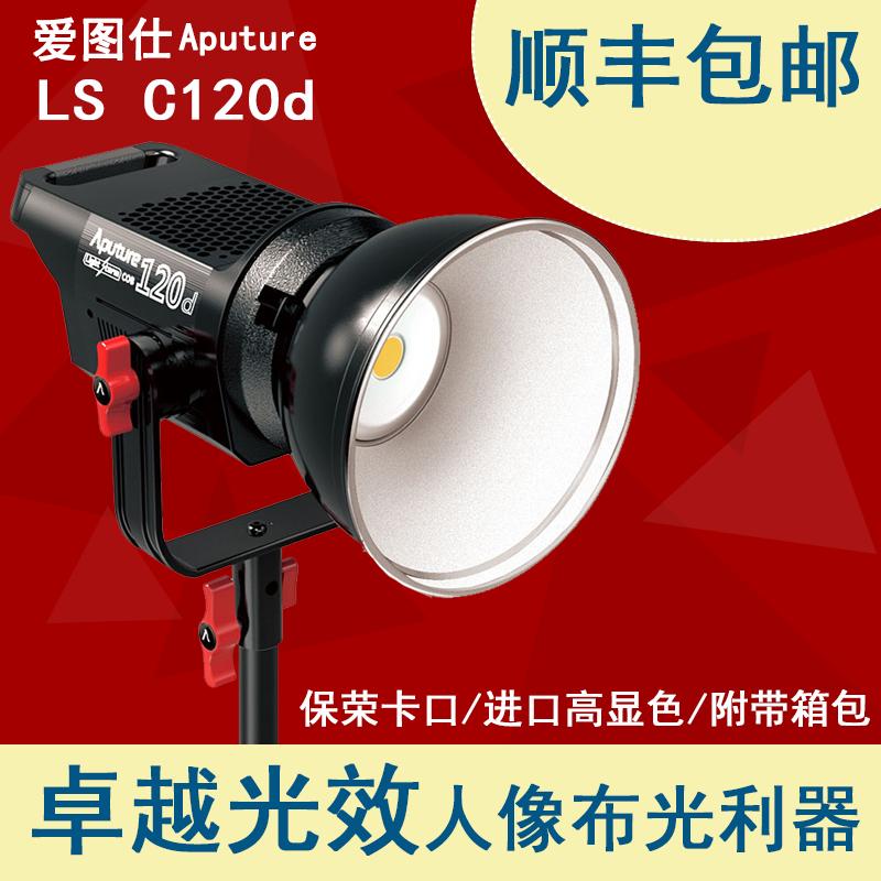 Aputure/爱图仕 光风暴LED 便携式COB 120d专业影棚影视灯补光灯