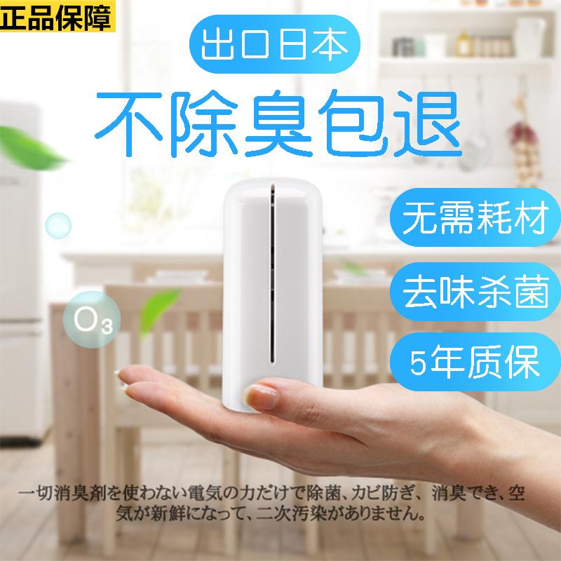[火凤凰精品商贸城空气净化,氧吧]海尔品质除臭器空气净化卫生间小型除臭月销量0件仅售149元