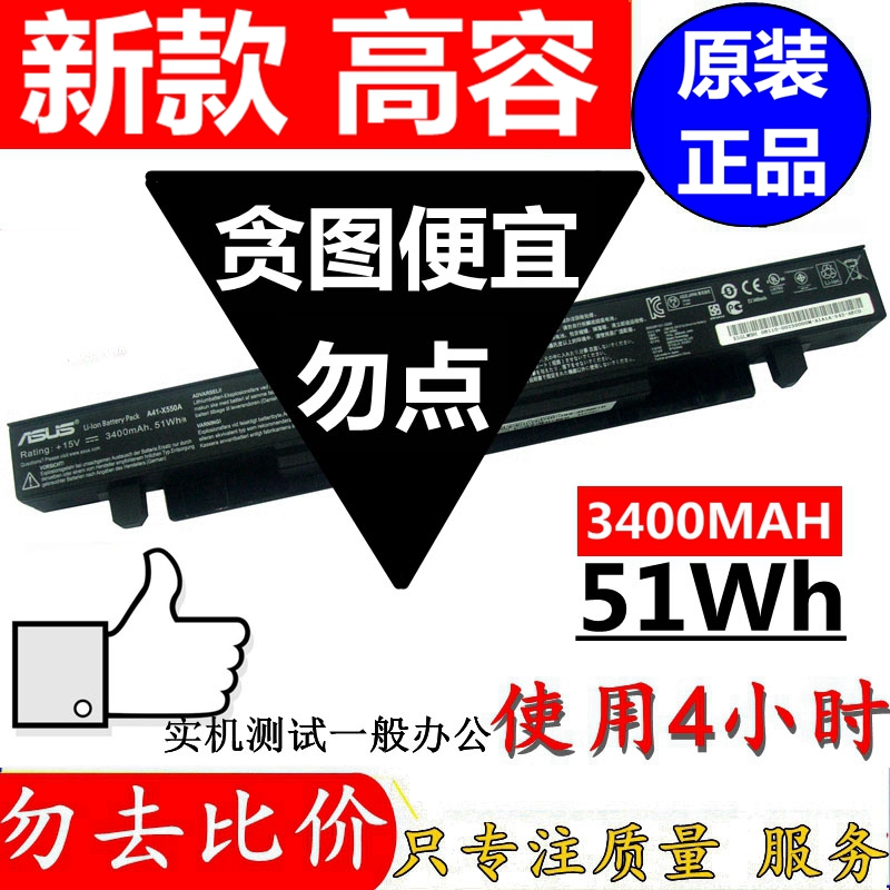 华硕原装A41-X550A X450V/C Y481C Y581C FX50J K550J 笔记本电池
