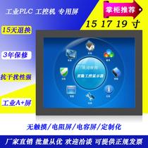 19寸工业液晶显示器机柜电柜嵌入式连接工控机电脑显示器液晶面板