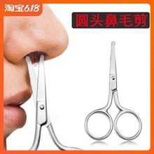 鼻毛剪刀男女通用圆头安全不锈钢小剪刀手动修眉毛剪带镜子收纳盒