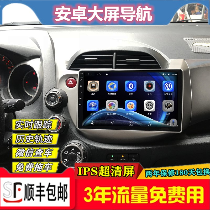 08-13 old model is suitable for Honda Fit Android navigator refitting central control intelligent large screen reversing all-in-one machine