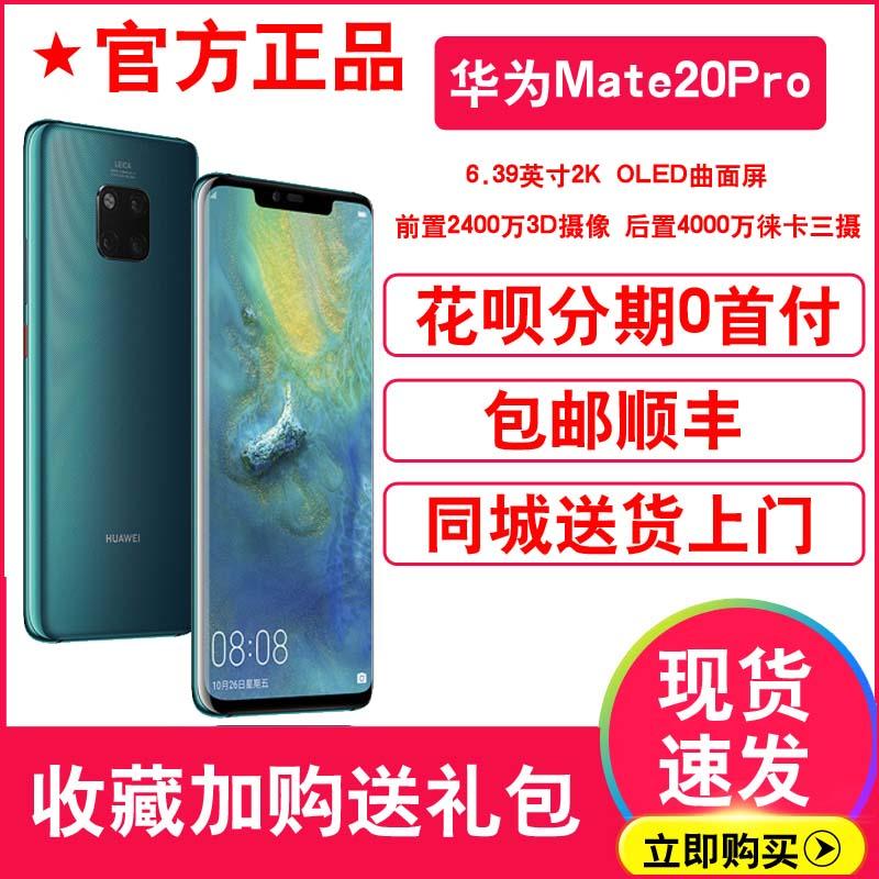 【mate20pro现货降价】分期付款Huawei/华为 Mate 20 ProX手机P30