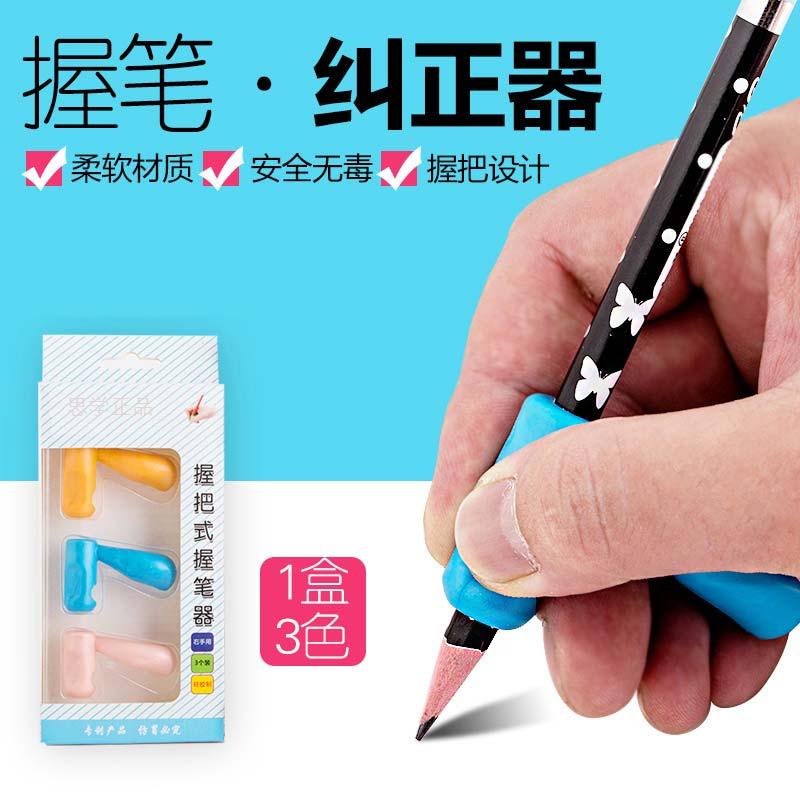 铅笔握笔器矫正器学生纠正握笔姿势笔套儿童文具3个特价包邮