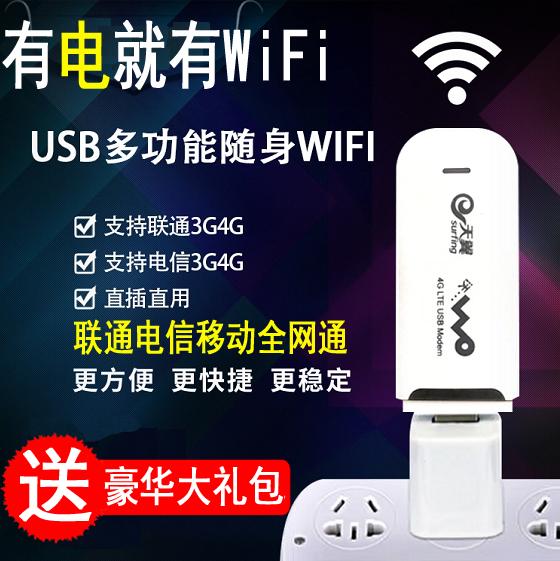 全网通4G无线路由器电信移动联通3G无线上网卡托设备三网车载wifi
