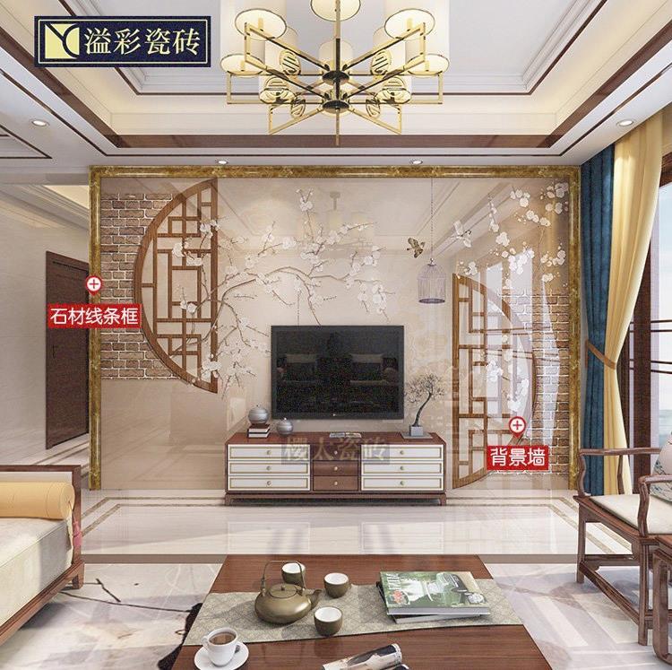溢彩电视背景墙现代简约中式瓷砖满46.00元可用0.92元优惠券