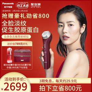 松下美容仪脸部射频导入仪家用提拉紧致童颜机超声波射频仪XRF1 2529元
